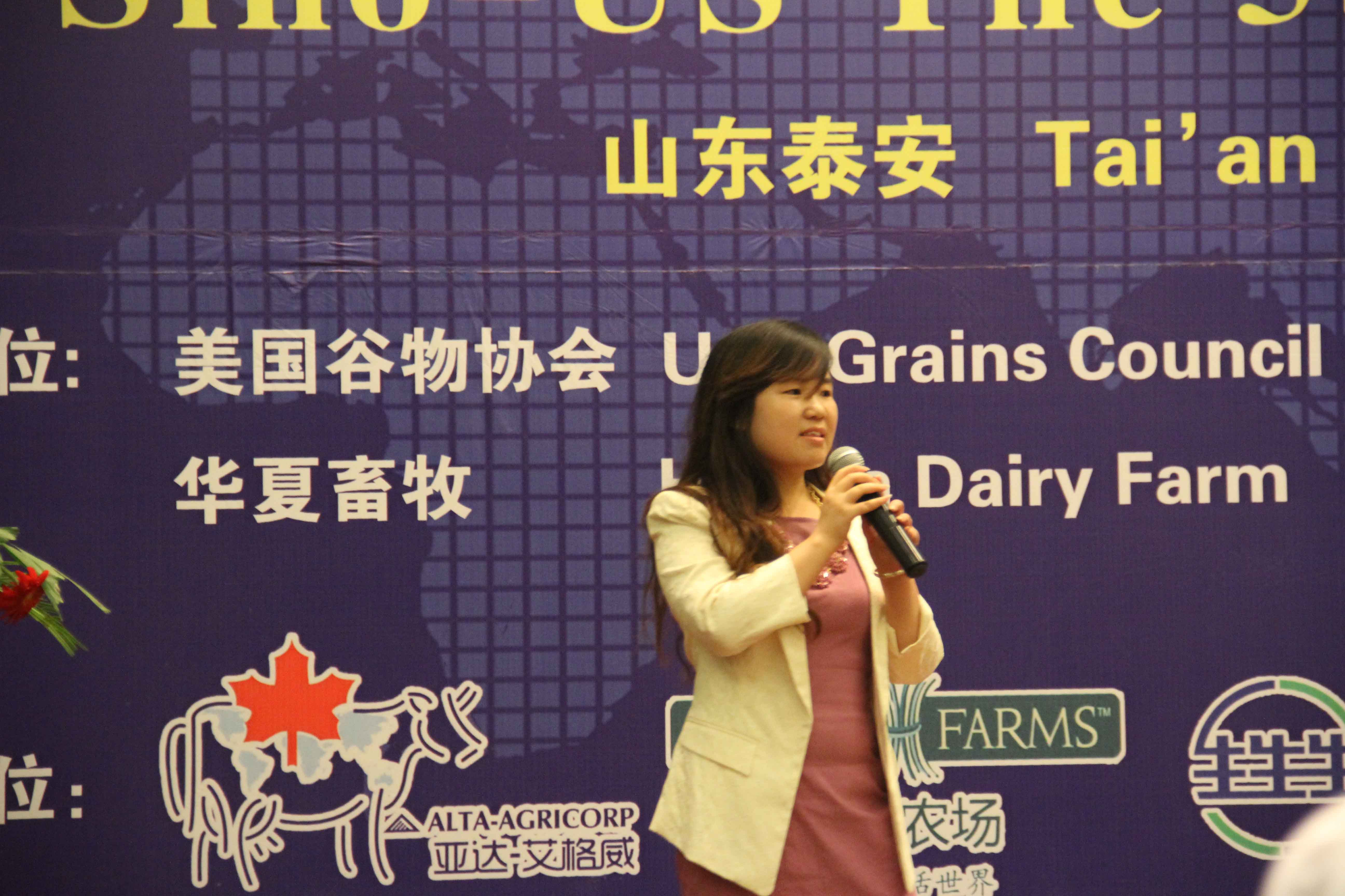 9谷物协会奶牛项目经理 刘容主持会议